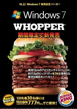 windows7burger.jpg